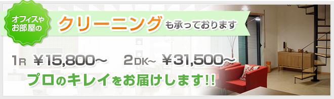 オフィスやお部屋のクリーニングも承っております。1R¥15,800~、2DK~¥31,500~。プロのキレイをお届けします!!