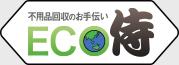 ゴミ屋敷のお片付け・粗大ごみ・不用品回収の安さに挑戦! ECO侍(エコサムライ)