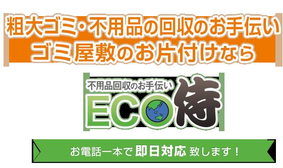 粗大ゴミ・不用品の回収のお手伝い・ゴミ屋敷のお片付けなら、不用品処分のプロ【ECO侍】 お電話一本で即日対応いたします