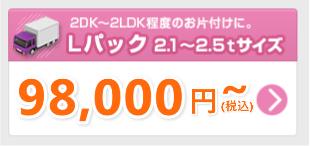 2DK〜2LDK程度のお片づけに。Lパック 2.1〜2.5tサイズ88,000円(税抜)