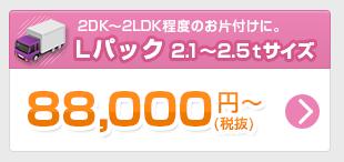 2DK~2LDK程度のお片づけに。Lパック 2.1~2.5tサイズ88,000円(税抜)~