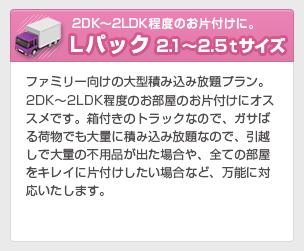 2DK~2LDK程度のお片づけに。Lパック 2.1~2.5tサイズ