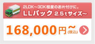 2LDK〜3DK程度のお片づけに。LLパック 2.5tサイズ〜158,000円(税抜)