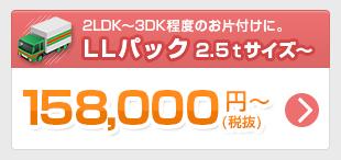 2LDK~3DK程度のお片づけに。LLパック 2.5tサイズ~158,000円(税抜)~