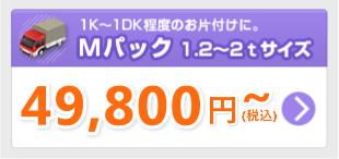 1K~1DK程度のお片づけに。Mパック 1.2~2tサイズ