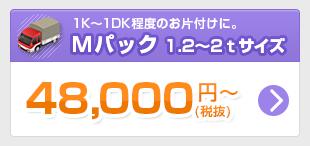 1K~1DK程度のお片づけに。Mパック 1.2~2tサイズ48,000円(税抜)~