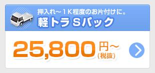押入れ~1K程度のお片付けに。軽トラSパック25,800円(税抜)~