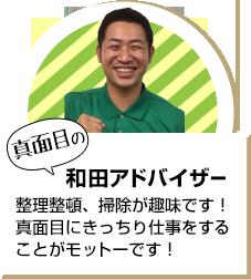 和田アドバイザー